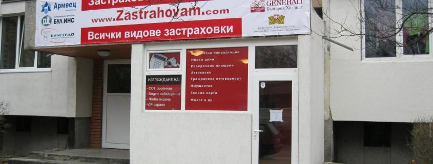 Офис Дружба