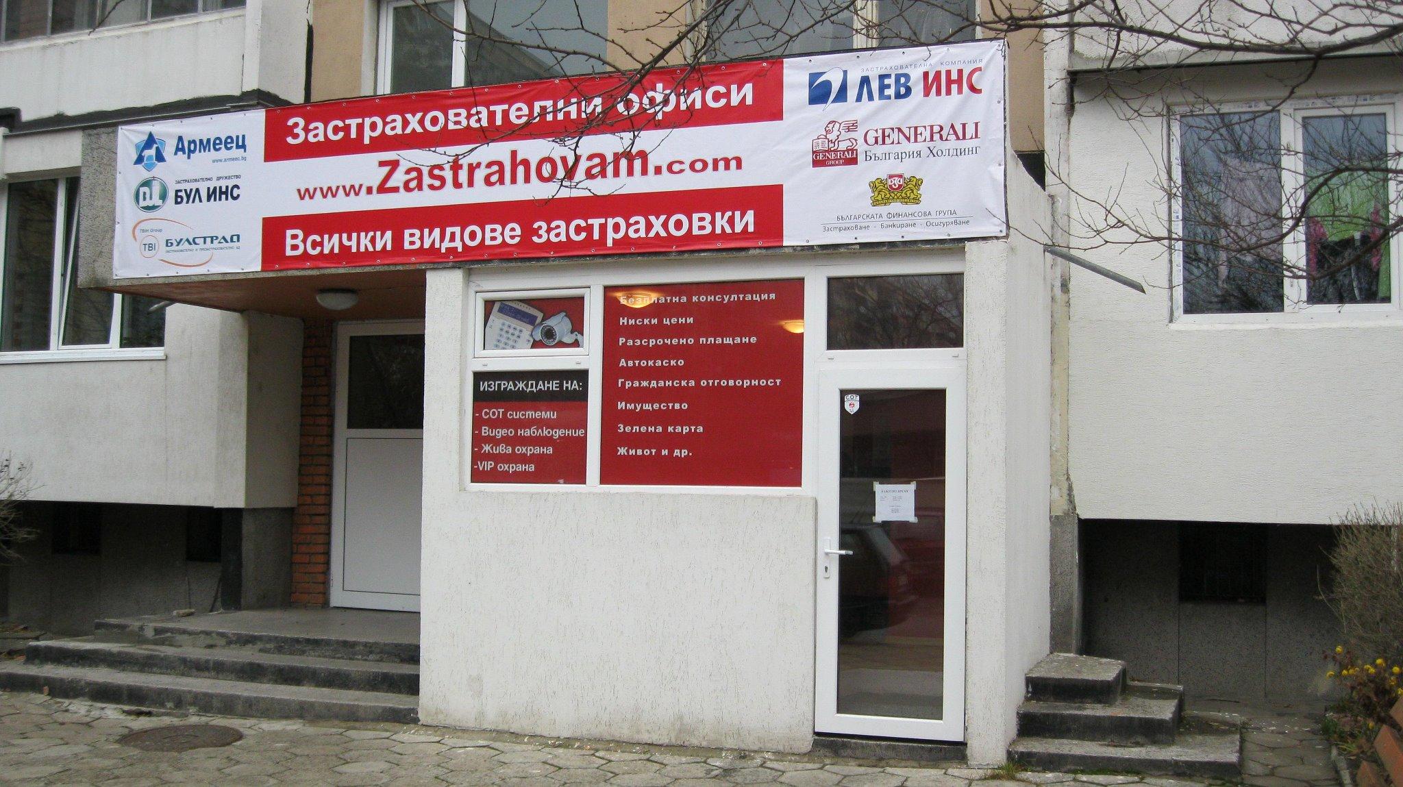 Офиси-zastrahovam.com-zastrahovki