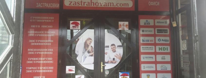 Офис Варна