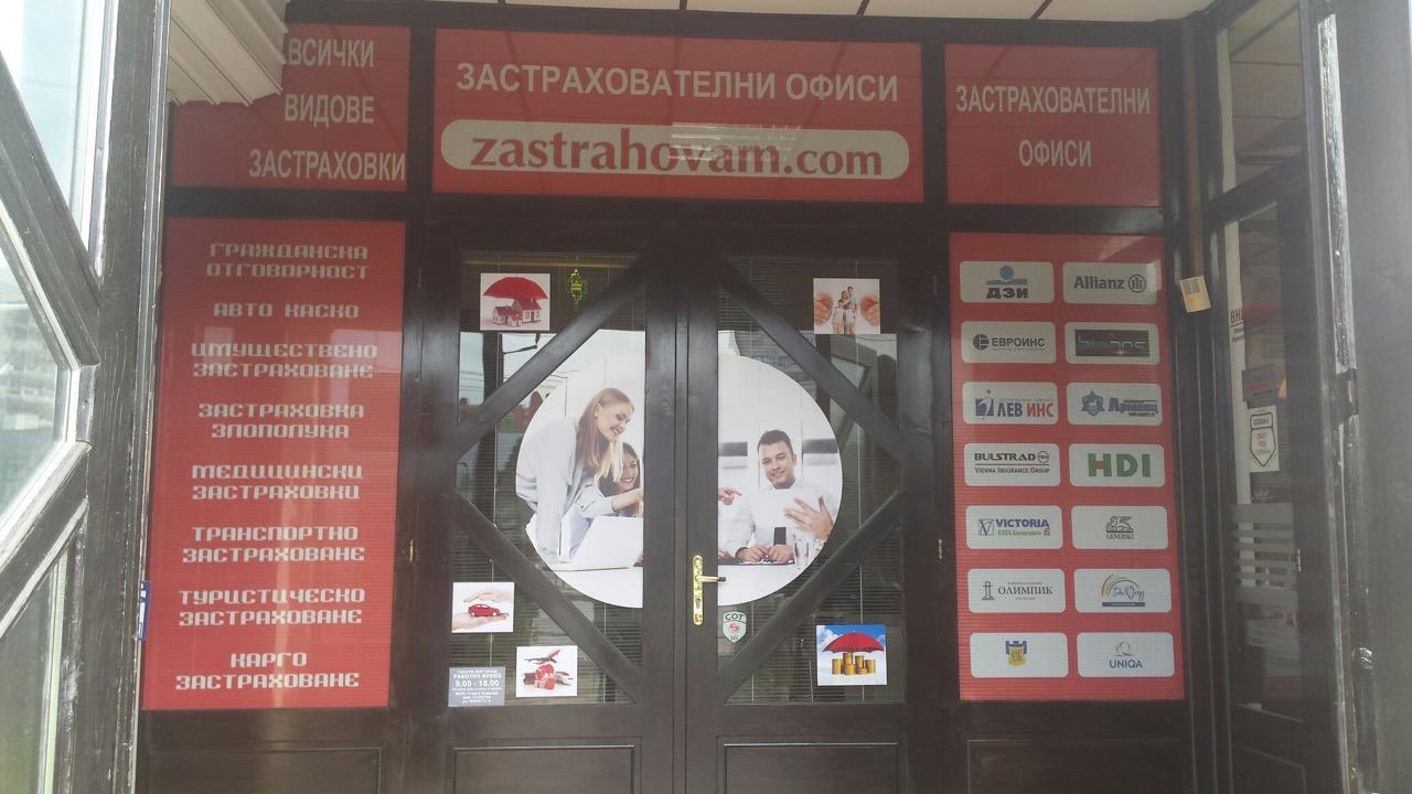 Офис Варна-Офиси