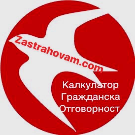 ZASTRAHOVAM.COM-Калкулатор Гражданска Отговорност