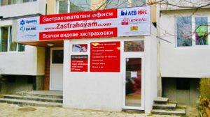 Zastrahovam-com-Офиси-Всички Видове Застраховки