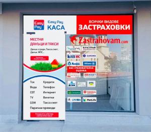 Офиси Zastrahovam.com